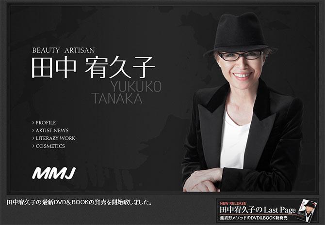 20140813_facial-massage-procedures_tanaka