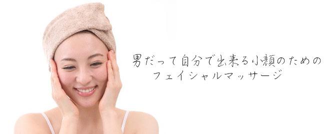 20140813_facial-self-massage